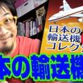 【食玩】F-toys エフトイズ 日本の輸送機コレクション