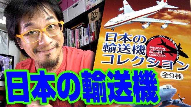 スケール感が良い!【F-toys】日本の輸送機コレクション/エフトイズ
