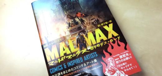 マッドマックス 怒りのデス・ロード(GRAFFICA NOVELS): COMICS & INSPIRED ARTISTS
