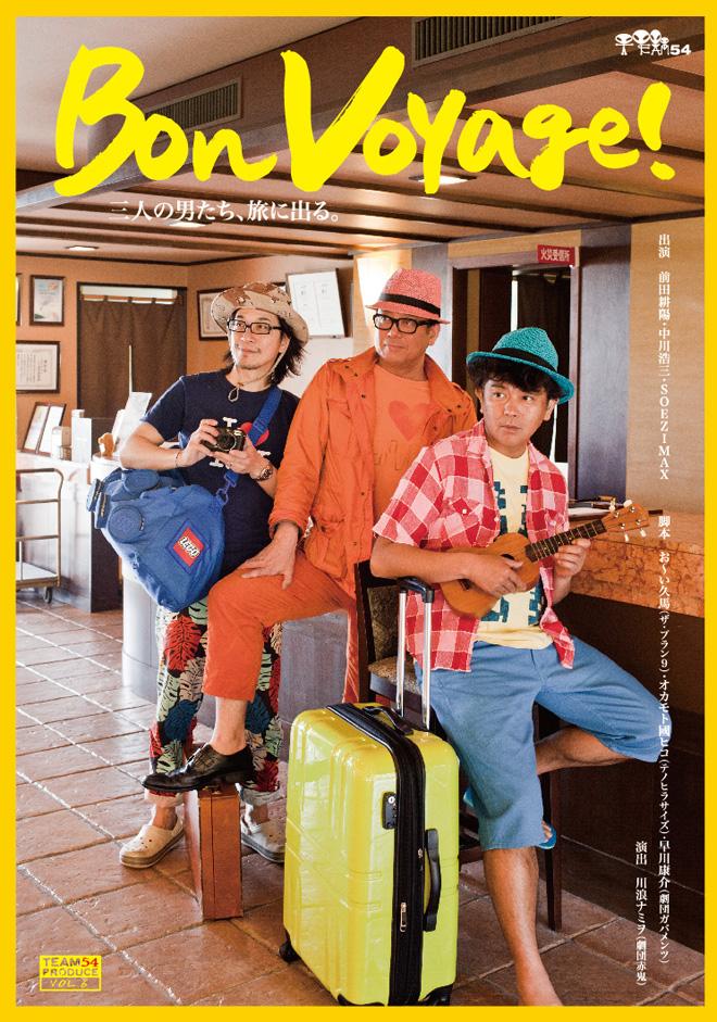 「Bon Voyage! 3人の男たち旅に出る」フライヤー TEAM54プロデュース Vol.6