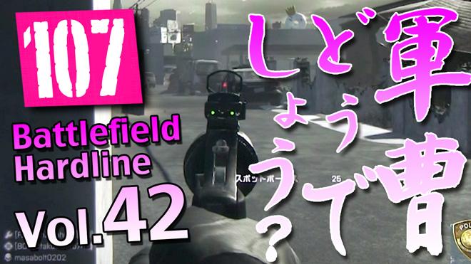 【BFH #42】マグナム団!バトルフィールドハードライン/チームデスマッチ 軍曹どうでしょう?#108