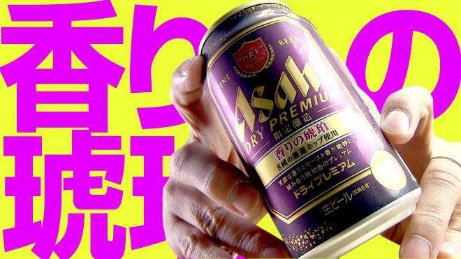 んー?【アサヒ】ドライプレミアム 香りの琥珀 ASAHI DRY PREMIUM KAORI NO KOHAKU BEER