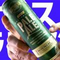 オーストラリアン ペールエール 小西酒造
