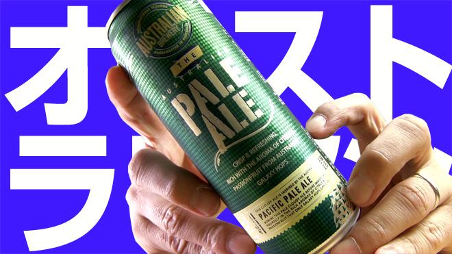 オーストラリアン ペールエール【小西酒造】AUSTRALIAN PALE ALE BEER