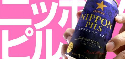 サッポロ ニッポンピルス NIPPON PILS SAPPORO BEER