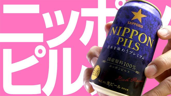 堅実な味!【サッポロ】ニッポンピルス NIPPON PILS SAPPORO BEER