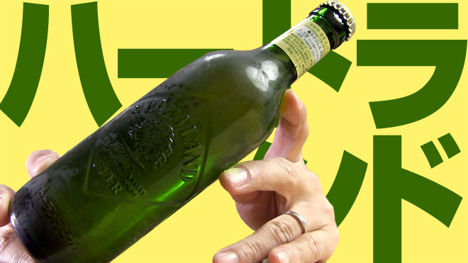 緑色の瓶に入ったシンプルな味!【キリン】ハートランドビール KIRIN HARTLAND BEER