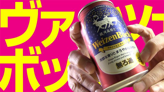 フルーティーすぎるッ?【銀河高原ビール】ヴァイツェンボック Weizen Bock GINGAKOGEN BEER