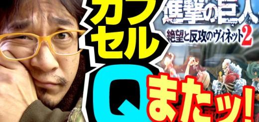 海洋堂カプセルQキャラクターズ