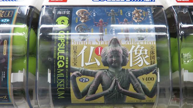 海洋堂カプセルQミュージアム 日本の至宝 仏像立体図録①