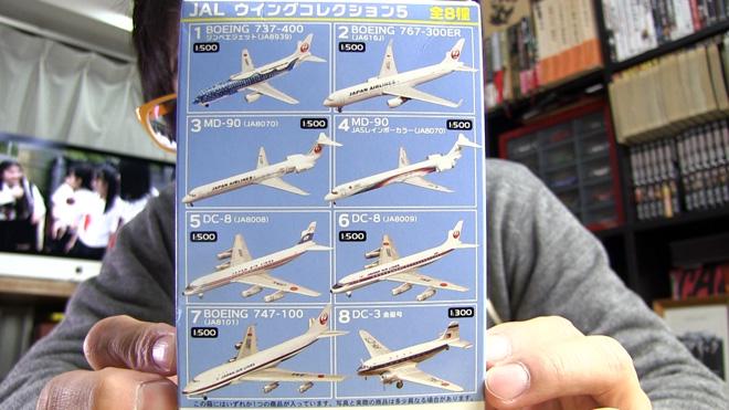 F-toys JALウイングコレクション5/エフトイズ
