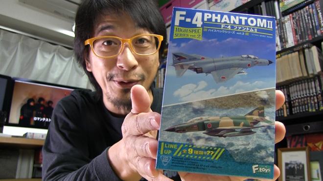エフトイズ F-4 ファントムⅡF-toys