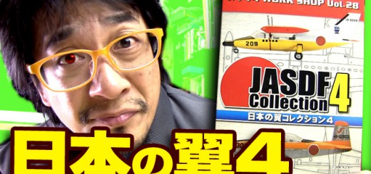 F-toys 日本の翼コレクション4 エフトイズ