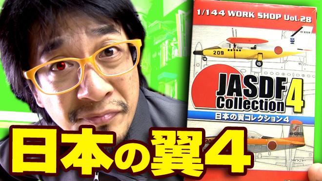 レシプロって素敵!【F-toys】日本の翼コレクション④/エフトイズ JASDF Collection 4