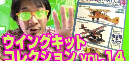 F-toys ウイングキットコレクション vol.14/エフトイズ