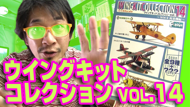 細かいワッ!【F-toys】ウイングキットコレクションVol.14 WW2 複葉機編/エフトイズ