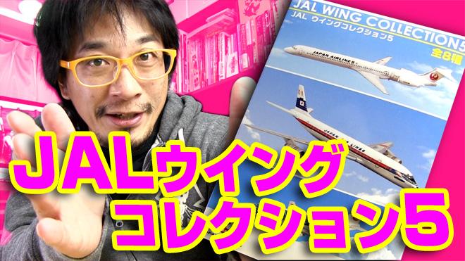 旅客機もいいものだ!【F-toys】JALウイングコレクション⑤/エフトイズ
