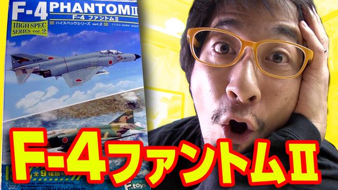 無頼だぜ!【F-toys】F-4 ファントムⅡハイスペックシリーズVol.2/エフトイズ