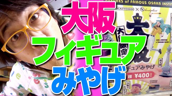 【大阪フィギュアみやげ】これをお土産に!【1回目】海洋堂 x ケンエレフファント