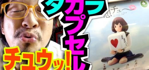 パンダの穴 妄想ちゅうー タカラトミーアーツ