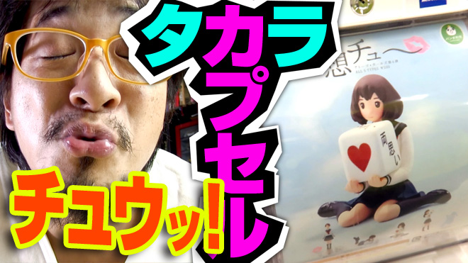 【妄想ちゅ〜】セーラー服が可愛いのう!【1回目】パンダの穴 タカラトミーアーツ
