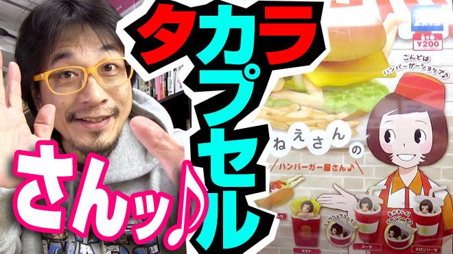 美脚への愛!【妄想おねえさんのハンバーガー屋さん】タカラトミーアーツ