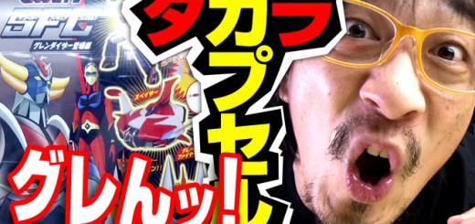 グレンダイザー登場編 スーパーフォギュアコレクション タカラトミーアーツ