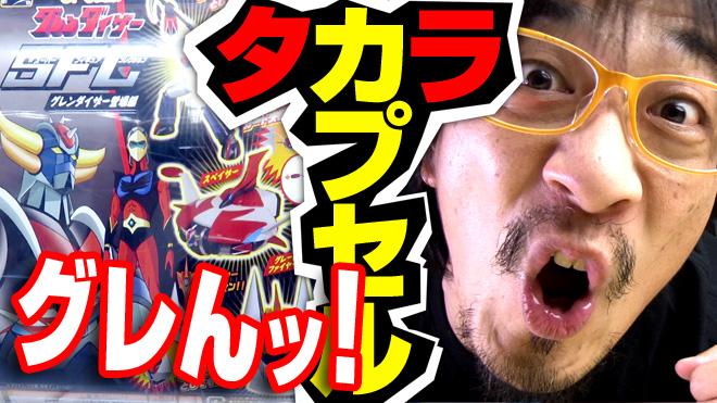 巻いてヨシ!【SFC グレンダイザー登場編】タカラトミーアーツ スーパーフィギュアコレクション