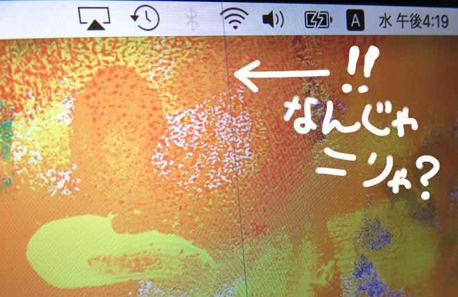 【MacBook Pro Retina 13inch】が故障!まさかの年末ドナドナ、年始の修理となりました。