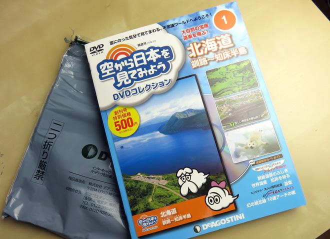 空から日本を見てみよう!