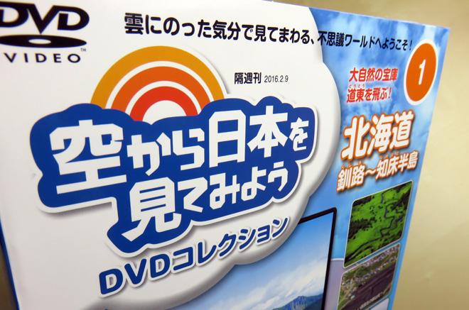 【空から日本を見てみよう!】初のディアゴスティーニ定期購読を申し込んじゃったよ!