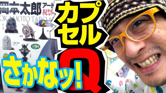 【岡本太郎アートピース集②祝祭の復活】ギョギョっ!【5回目】カプセルQミュージアム