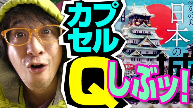 【日本の城 名鑑①】シブいっ!海洋堂カプセルQミュージアム