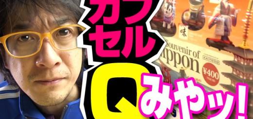 カプセルQミュージアム 日本のお土産 ~伝統文化コレクション~
