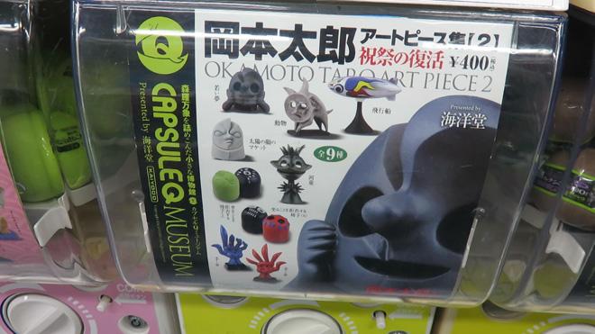 岡本太郎アートピース集 カプセルQミュージアム