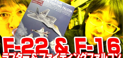 F-toys F22