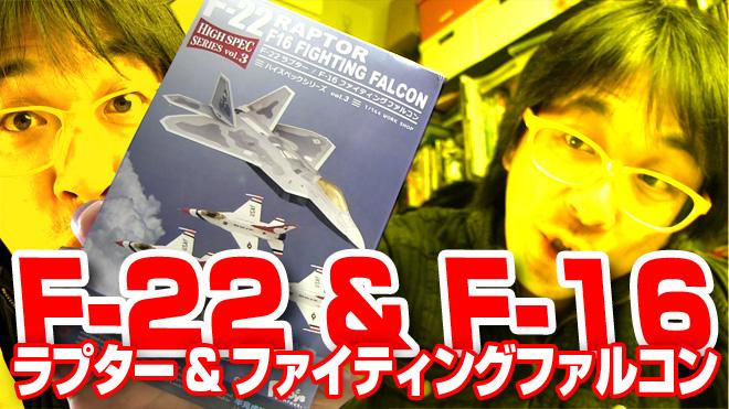 最新鋭機モデルを作ろう!【F-toys】F-22 ラプター/F-16 ファイティングファルコン/エフトイズ