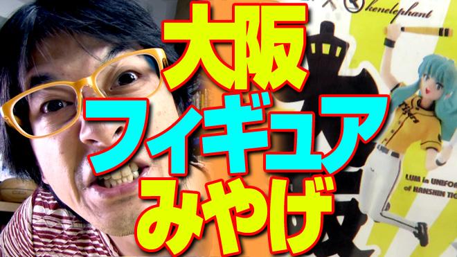 【大阪フィギュアみやげ】ラムちゃん出て!【2回目】海洋堂 x ケンエレフファント