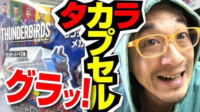 【サンダーバード メカニックモデル①】あーごー!【1回目】タカラトミーアーツ