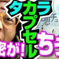 妄想ちゅう タカラトミーアーツ