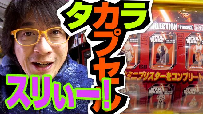【スターウォーズ ミニブリスターコレクションPHASE 3】タカラトミーアーツ