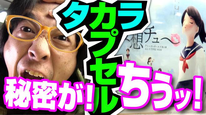【妄想チュ〜】何が出たんだっ?【2回目】パンダの穴 タカラトミーアーツ