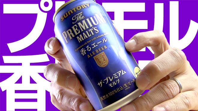 確かに香る!【サントリー】香るエール プレミアムモルツ PREMIUM MALTS KAORU ALE SUNTORY