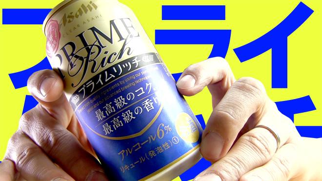 結構いいぞ!【アサヒ】プライムリッチ クリアアサヒ PRIME RICH CLEAR ASAHI BEER