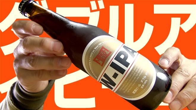 芳醇で濃厚!贅沢で素敵なビールだ!【箕面ビール】ダブル・アイ・ピー・エイW-IPA MINOH BEER
