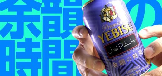 ヱビスビール 余韻の時間