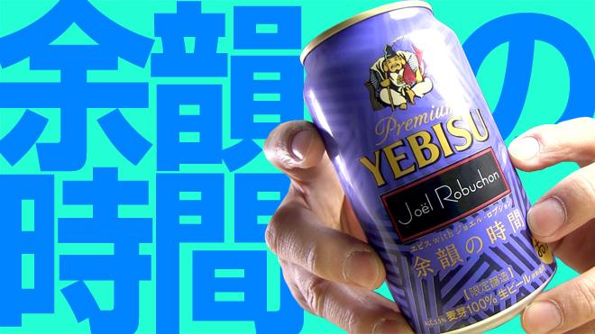 とにかく香り!【ヱビス】余韻の時間 YOIN NO JIKAN YEBISU BEER