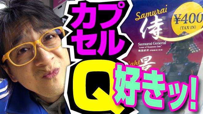 【日本のお土産/伝統文化コレクション】このシリーズ良いです!【2回目】海洋堂カプセルQミュージアム