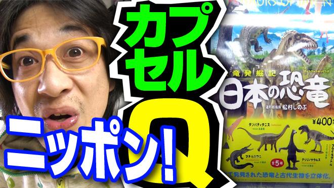 【恐竜発掘記/日本の恐竜①】待ってました!【1回目】海洋堂カプセルQミュージアム