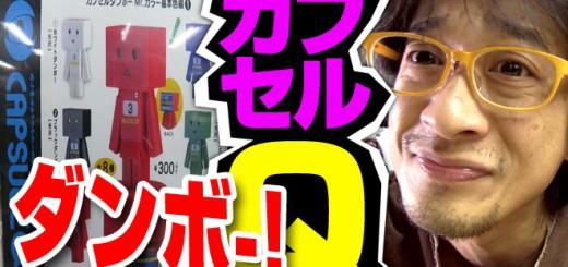 ダンボー Mrカラー基本色編① 海洋堂カプセルQミュージアム
